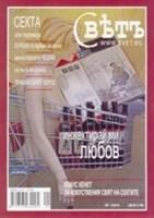 Свҍтъ (Свет) - 1/2010 [Списание]