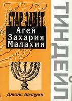Агей, Захария, Малахия