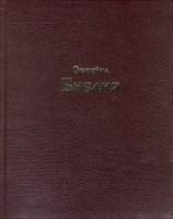 Семейна Библия с кожени корици