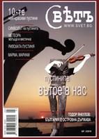 Свҍтъ (Свет) - 3/2010 [Списание]