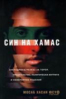 Син на Хамас