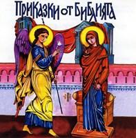 Приказки от Библията - II част
