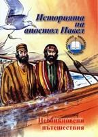 Историята на апостол Павел