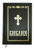 Библия (ББД) - синодално издание с твърди корици