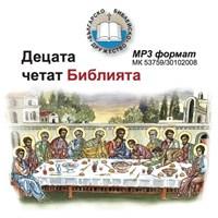Децата четат Библията /mp3 формат/ [CD]