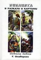 Библията в разкази и картини Н.З.