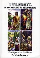 Библията в разкази и картини С.З.