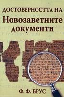 Достоверността на Новозаветните документи