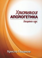 Християнска апологетика - Лекционен курс