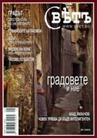 Свҍтъ (Свет) - 5/2010 [Списание]
