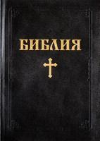 Библия (NBBL) - твърди корици с препратки