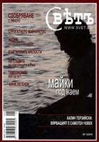 Свҍтъ (Свет) - 6/2010 [Списание]