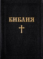 Библия (NBBL) - кожени корици с препратки