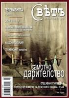 Свҍтъ (Свет) - 7/2010 [Списание]