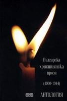 Българска християнска проза (1900-1944) - Антология