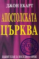 Апостолската църква