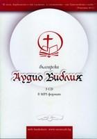Българска Аудио Библия