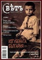 Свҍтъ (Свет) - 2/2011 [Списание]