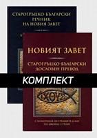 Старогръцко-български дословен превод на Новия Завет + речник (Комплект)