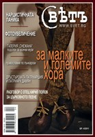 Свҍтъ (Свет) - 4/2011 [Списание]