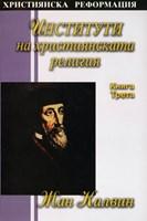 Институти на християнската религия III част