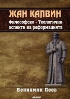 Жан Калвин: Философко-теологични аспекти на реформацията