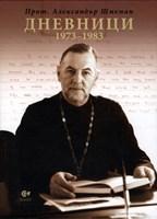 Дневници (1973-1983)