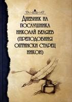 Дневник на послушника Николай Беляев (Преподобния оптински старец Никон)
