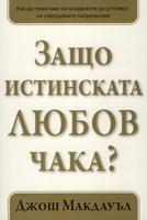 Защо истинската любов чака? - 1 том