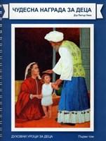 Чудесна награда за деца - 1 том