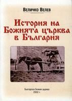 История на Божията Църква в България