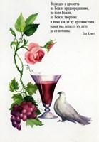 Картичка със стих - Великден
