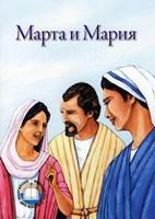 Марта и Мария