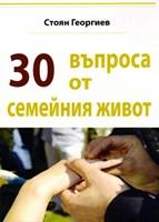 30 въпроса от семейния живот