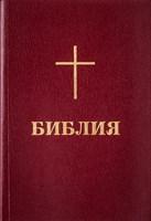 Библия (BBL) - джобен формат в червено