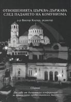 Отношенията църква-държава след падането на комунизма