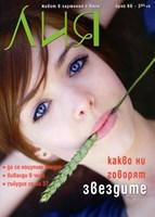 Списание Лия - Брой 66