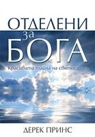 Отделени за Бога