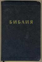 Библия (VBG) - луксозно издание