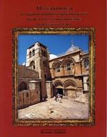 Пътеводител на православното християнство по местата за поклонение на Светата Земя