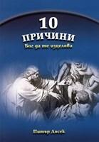 10 причини Бог да те изцелява