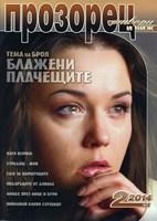Прозорец - отвори и виж - 2/2014 [Списание]