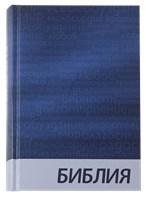Библия - твърди корици (син цвят) (твърди корици)