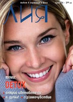 Лия - Брой 74 [Списание]