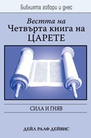Вестта на Четвърта книга на царете