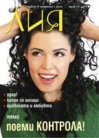 Лия - Брой 75 [Списание]