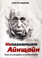 Непознатият Айнщайн