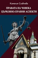 Правата на човека - църковно-правни аспекти