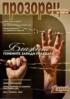 Прозорец - отвори и виж - 1/2015 [Списание]