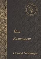 Йов. Еклисиаст